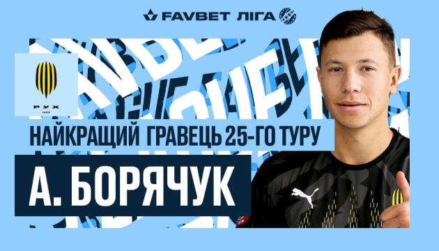 Форвард «Руха» Борячук стал лучшим футболистом 25 тура УПЛ