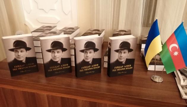 Посол Азербайджану презентувала книгу про Гейдара Алієва в перекладі українською