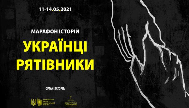 Українці-рятівники євреїв під час Другої світової: триває онлайн-марафон історій