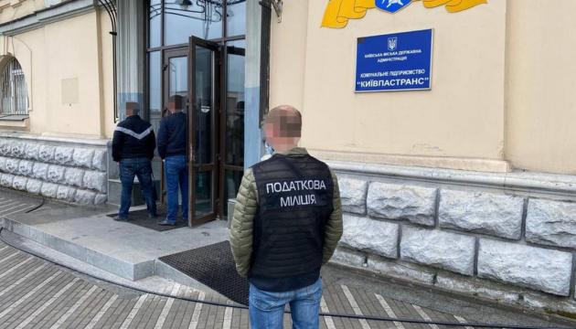 Пришли за документами: ГФС проводит обыск в Киевпастрансе