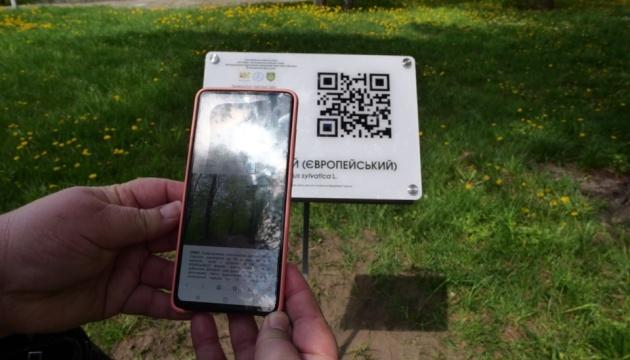 У житомирському парку біля рідкісних дерев встановили таблички з QR-кодами