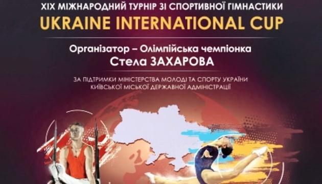 Стартував традиційний гімнастичний турнір Стелли Захарової