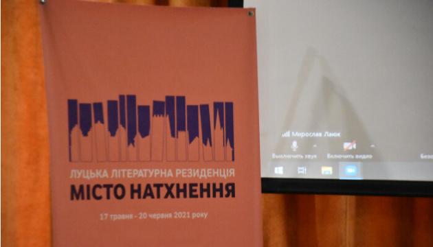 В Луцке с понедельника стартует литературная резиденция «Город вдохновения»