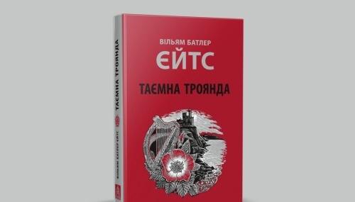 Художник из Тернополя проиллюстрировал книгу нобелевского лауреата