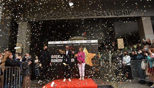 На «Площади звезд» в Киеве открыли звезду Пономареву