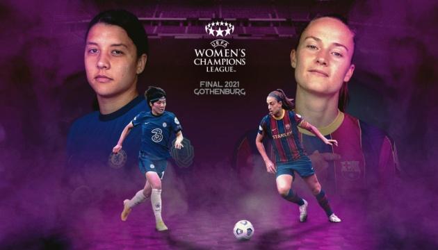 Сьогодні визначиться переможець жіночої Ліги чемпіонів УЄФА