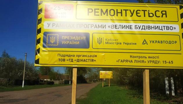 На Чернігівщині розпочали ремонт дороги до Мезинського національного парку