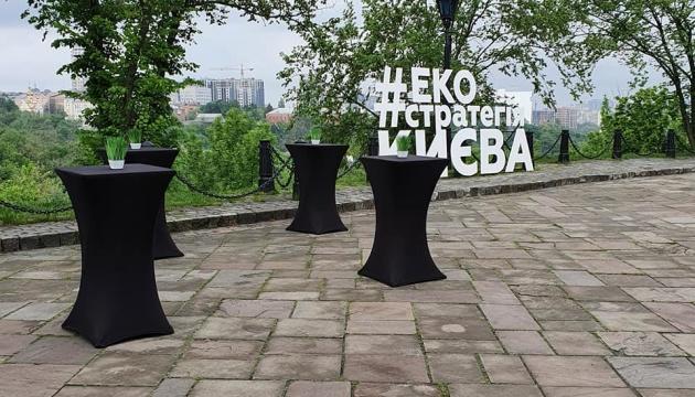 Покращення якості води і модернізація підприємств: у Києві презентували екостратегію міста