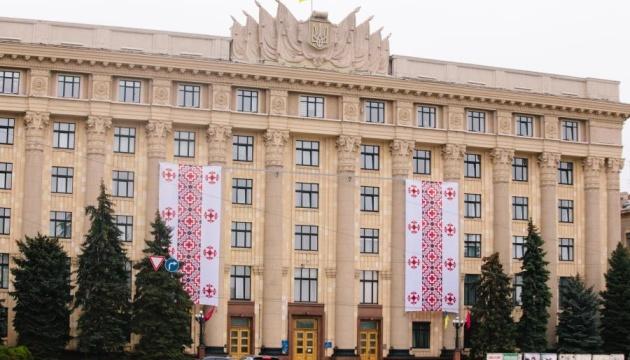 Будівлю Харківської ОДА прикрасили 13-метровими банерами-вишиванками