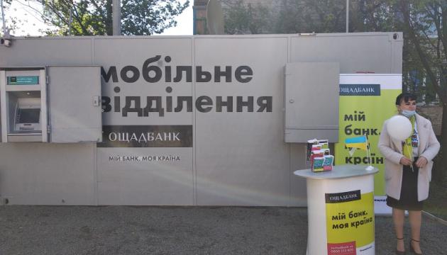 В прифронтовой Красногоровке открыли мобильное подразделение Ощадбанка