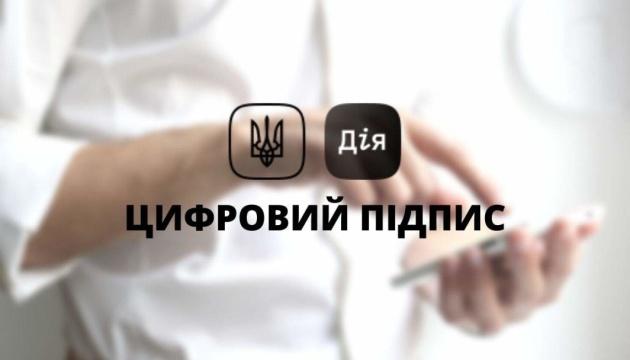Электронную подпись в смартфоне через «Дію» уже получили более 30 тысяч украинцев