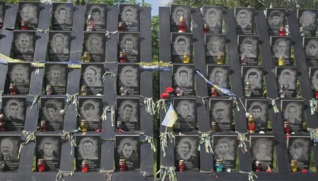 У Києві відзначають День Героїв