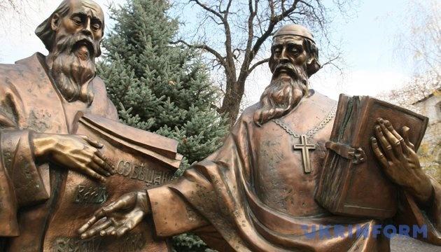 Сегодня в Украине - День славянской письменности и культуры
