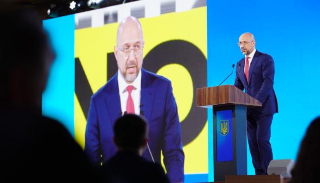 «Украина 30. Земля». Шмыгаль открыл второй день форума