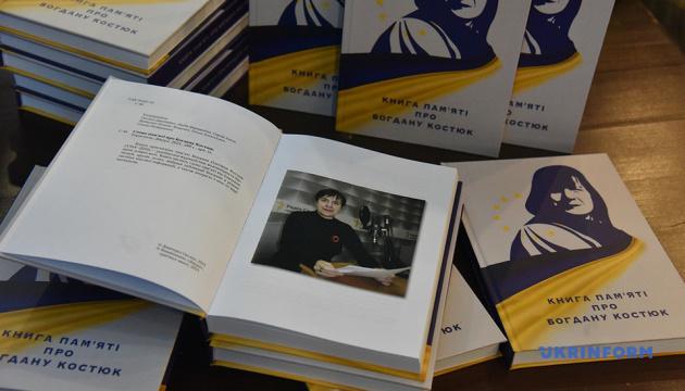 В Киеве презентовали книгу воспоминаний о журналистке и волонтере Богдане Костюк