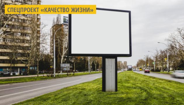 Количество рекламных конструкций в Полтаве сократят на 20%