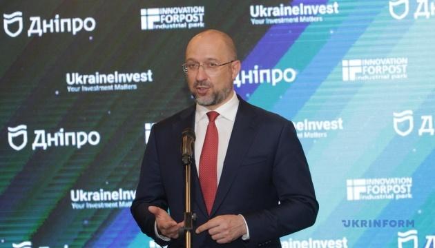 Шмыгаль открыл форум UkraineInvest Talks Dnipro и анонсировал меморандумы с ЕБРР и USAID