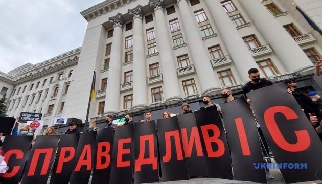 «Покажіть нам справедливість»: під ОП відбулася акція на підтримку Стерненка