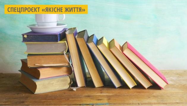 Благодійна книгарня збирає прочитані книжки на користь онкохворих дітей