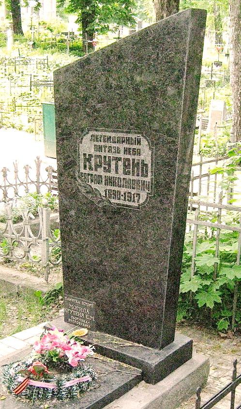 6-Могила Євграфа Крутеня