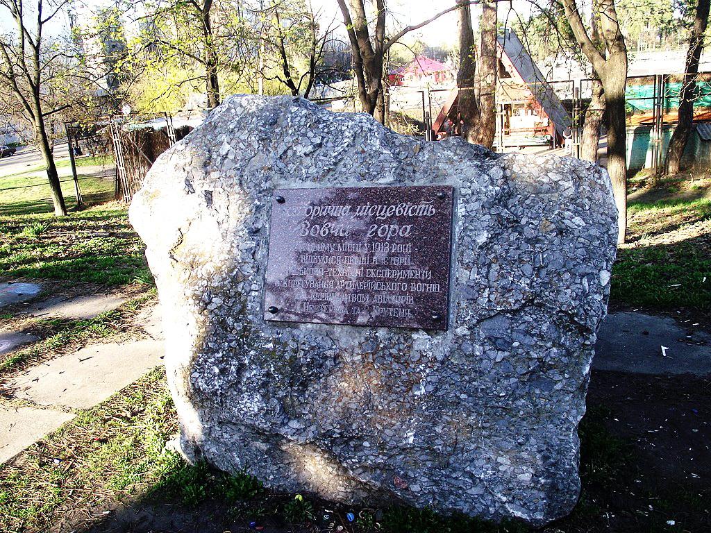 пам'ятний знак на Вовчій горі в Києві на місці військових маневрів 1913 рю за участю Петра Нестерова та Євграфа Крутеня