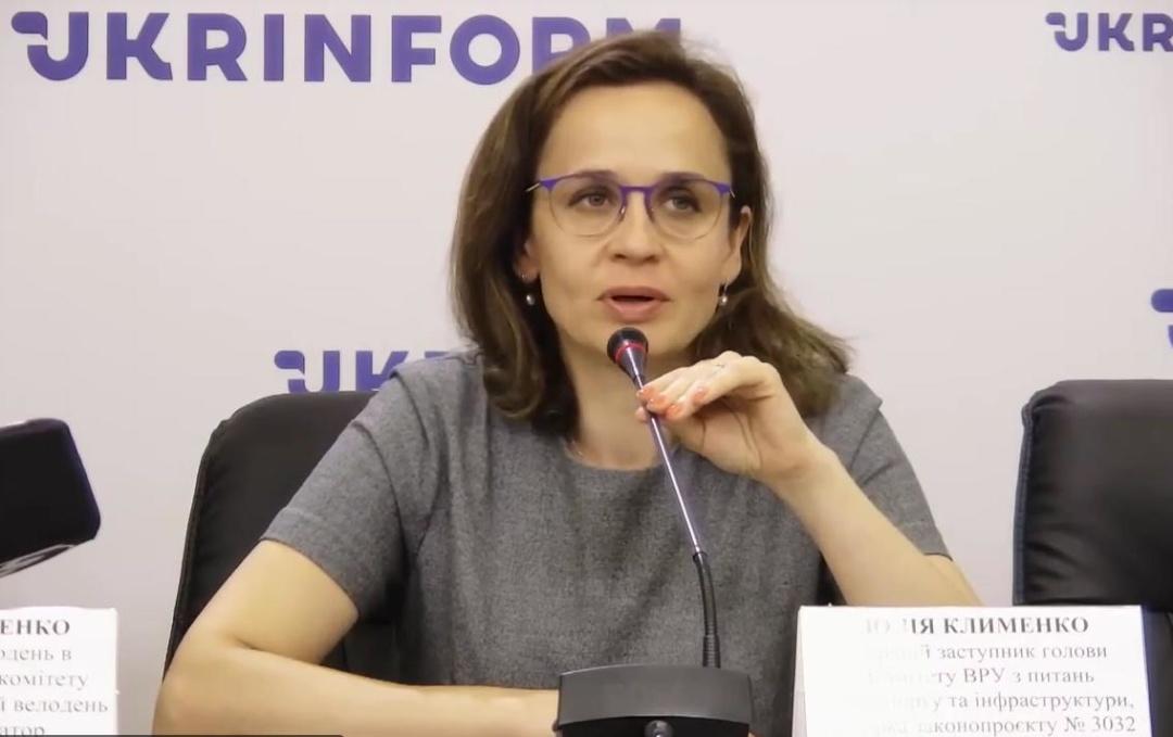 Юлія Клименко