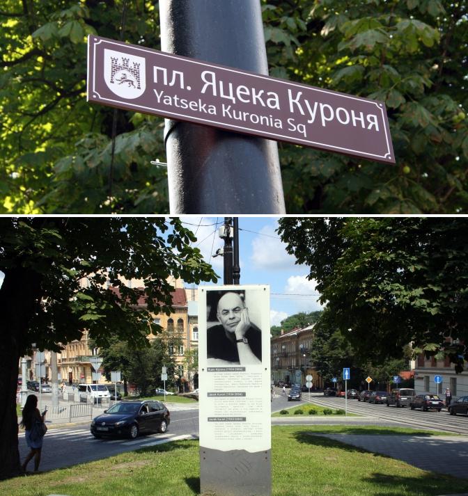 у Львові польського дисидента Яцека Куроня, на честь якого нещодавно назвали площу неподалік Генерального консульства Польщі