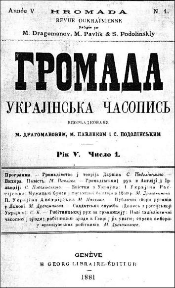 обкладинка часопису Громада, женева, 1881 р.