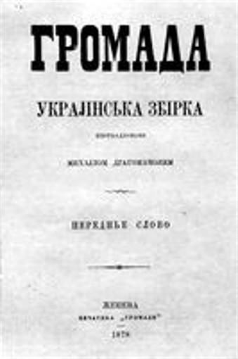 обкладинка часопису Громада, женева, 1878 р.