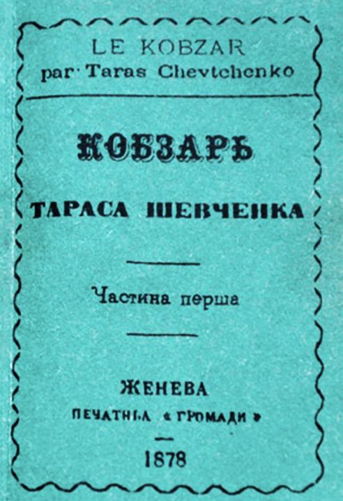 """Мініатюрний """"Кобзар"""" від печатні """"Громади"""", Женева, 1878 р. 1"""
