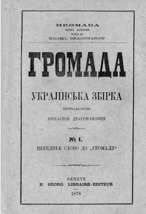 """обкладинка """"Переднє слово до """"Громади"""" (1878),"""