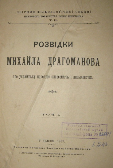 обкладинка книжки Розвідки Михайла Драгоманова
