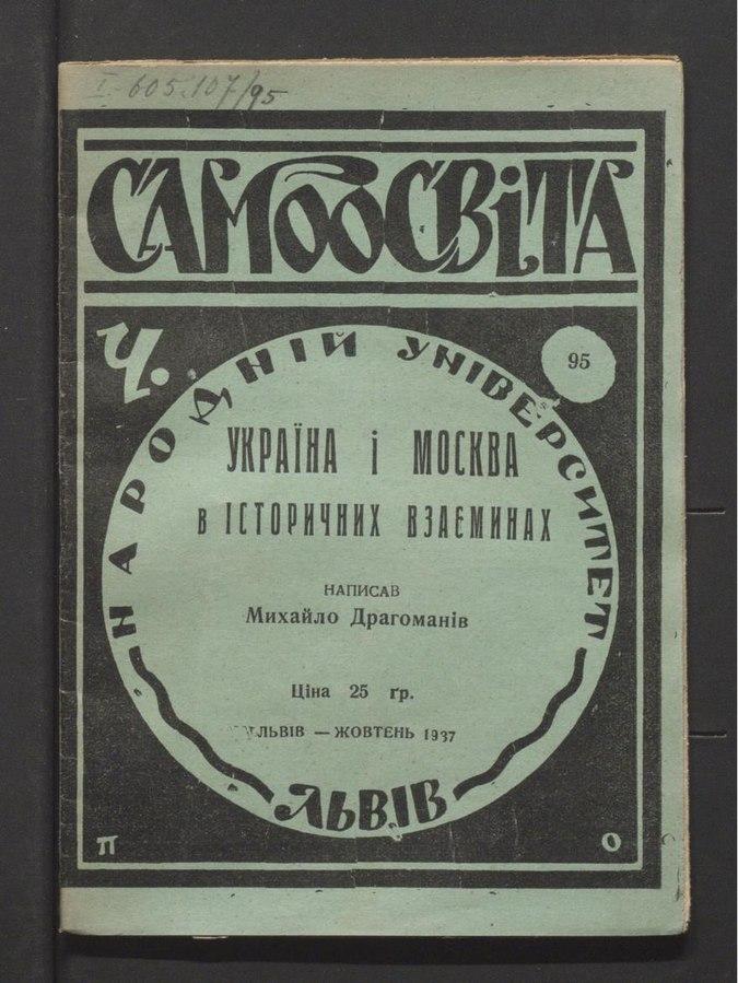 обкладинка брошури Україна і Москва в історичних взаєминах, Львів, 1917 р.