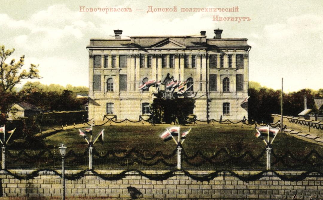 Донський політехнічний інститут, Новочеркаськ