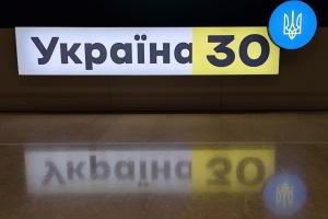 Форум «Украина 30. Децентрализация». День второй