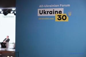 Форум «Україна 30. Імідж України»