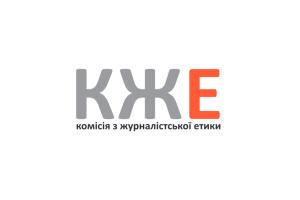 Комиссия по журналистской этике