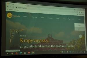 В Кропивницком презентовали новый туристический веб-портал