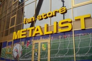 У Харкові готують передачу «спортоб'єктів Курченка» у власність міста