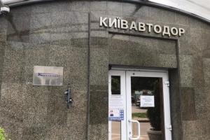 У «Київавтодорі» прокоментували обшуки ДФС