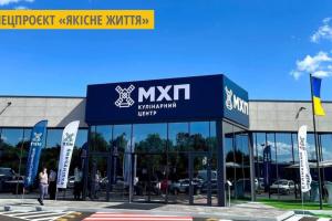 МХП відкрив під Києвом унікальний для Східної Європи Кулінарний центр