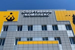 До 2023 року в Україні побудують 25 спорткомплексів - Гутцайт
