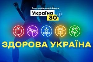 Питання інклюзії і безбар'єрності у спорті обговорили на Всеукраїнському форумі «Україна 30»
