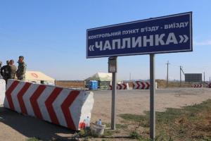 КПВВ «Чаплинка» на адмінмежі з Кримом закривають сьогодні вночі