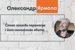 Говоримо із лідером гурту «Гайдамаки» Олександром Ярмолою