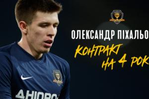Піхальонок став футболістом «Дніпра-1»