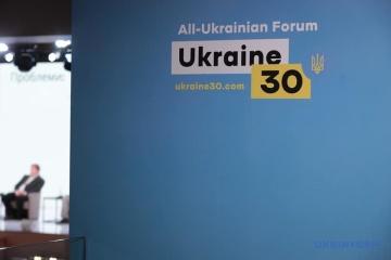 Форум «Украина 30. Имидж Украины»