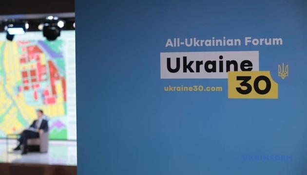 Україна 30. Освіта і наука. День другий