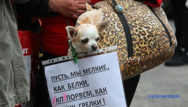 У Харкові протестували зоозахисники