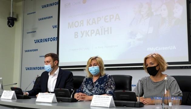 """Національний проєкт """"Моя кар'єра в Україні"""""""